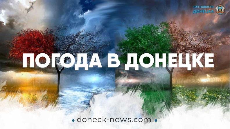 Погода в Донецке (25.05.2018)