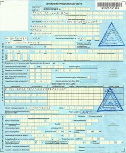 Больничный лист воскресенье медицинская справка в бассейн кировский район