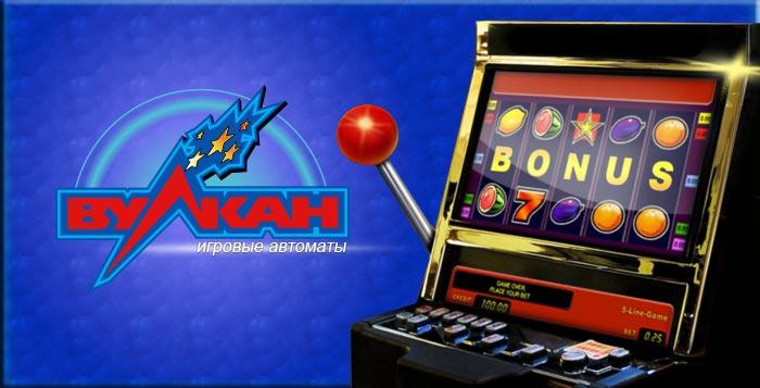 Онлайн казино игровые аппараты вулкан бесплатно Вулкан играть на телефон Атка установить